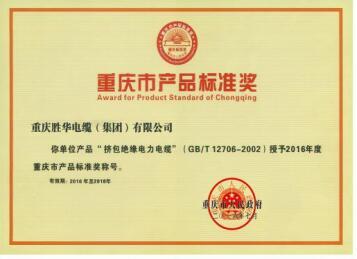 重庆市产品标准奖
