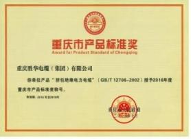 wwwyzc88官网市产品标准奖